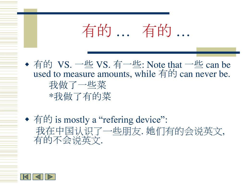 有的 … 有的 … 有的 VS. 一些 VS. 有一些: Note that 一些 can be used to measure amounts, while 有的 can never be.