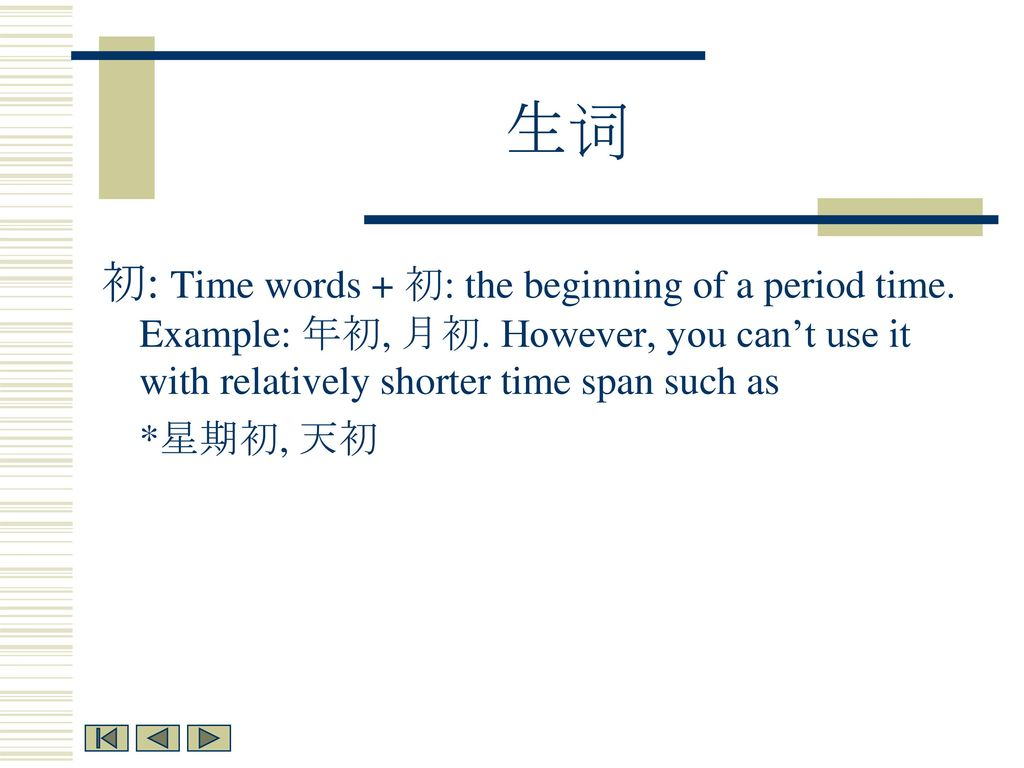 生词 初: Time words + 初: the beginning of a period time. Example: 年初, 月初. However, you can't use it with relatively shorter time span such as.