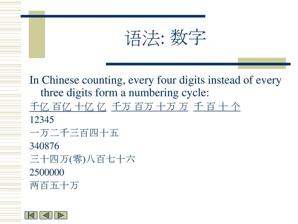 语法: 数字 In Chinese counting, every four digits instead of every three digits form a numbering cycle: