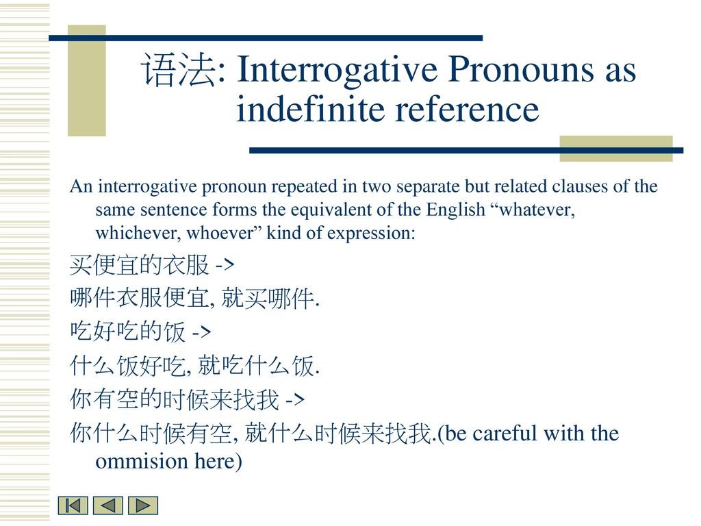 语法: Interrogative Pronouns as indefinite reference