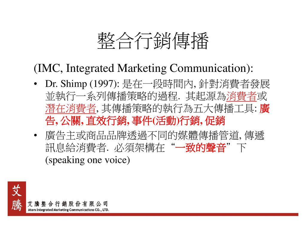 整合行銷傳播 (IMC, Integrated Marketing Communication):