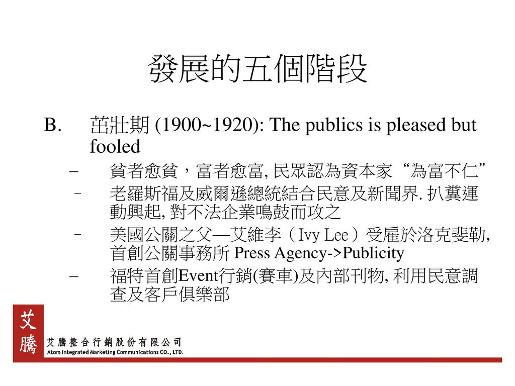 發展的五個階段 茁壯期 (1900~1920): The publics is pleased but fooled