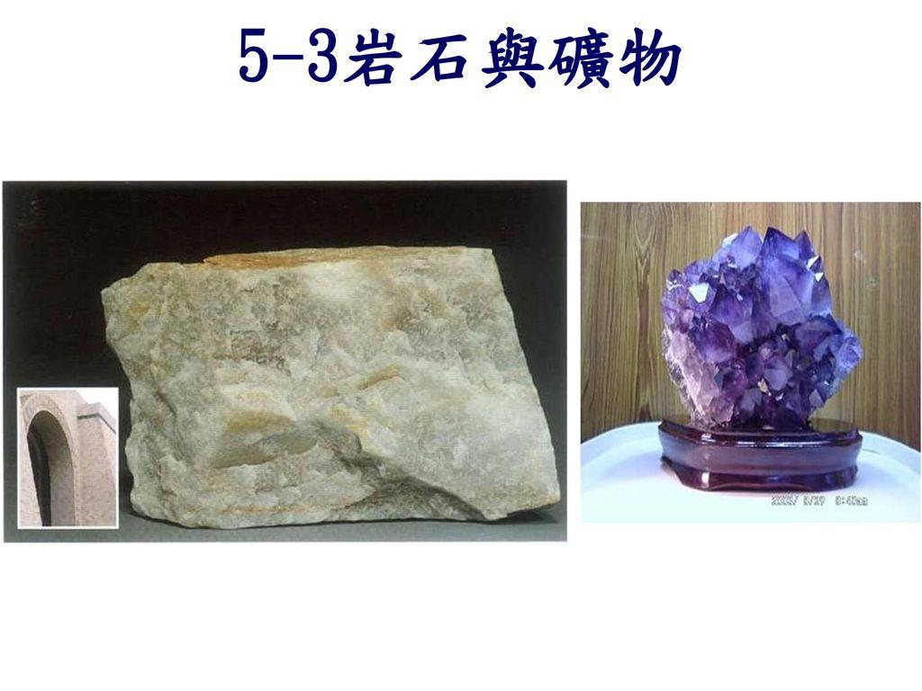 5-3岩石與礦物