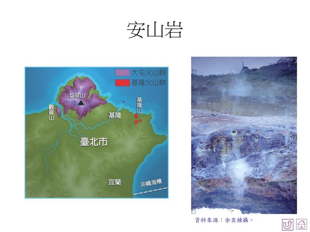 安山岩 資料來源:余奕棟攝。