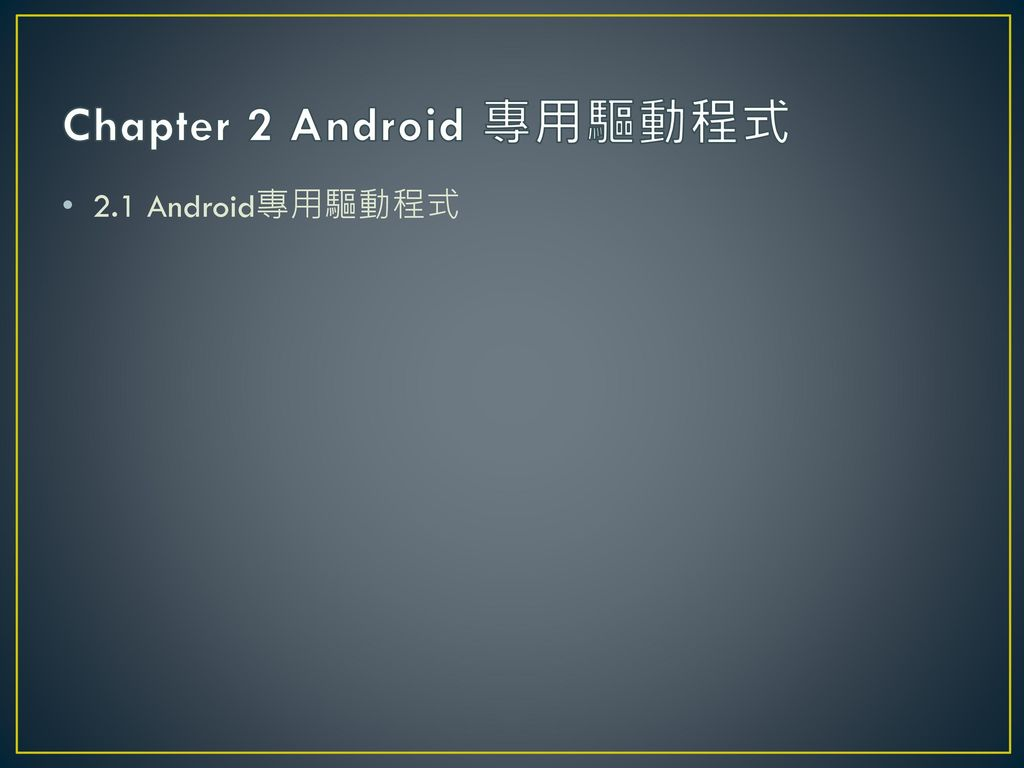 Chapter 2 Android 專用驅動程式
