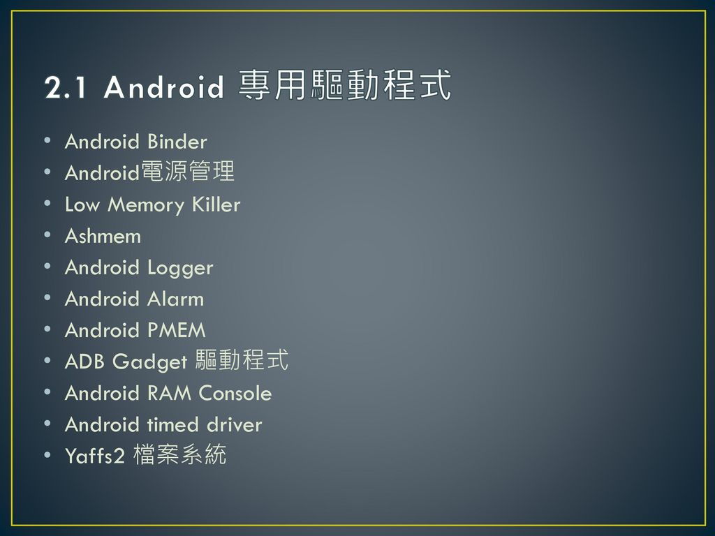 2.1 Android 專用驅動程式 Android Binder Android電源管理 Low Memory Killer Ashmem