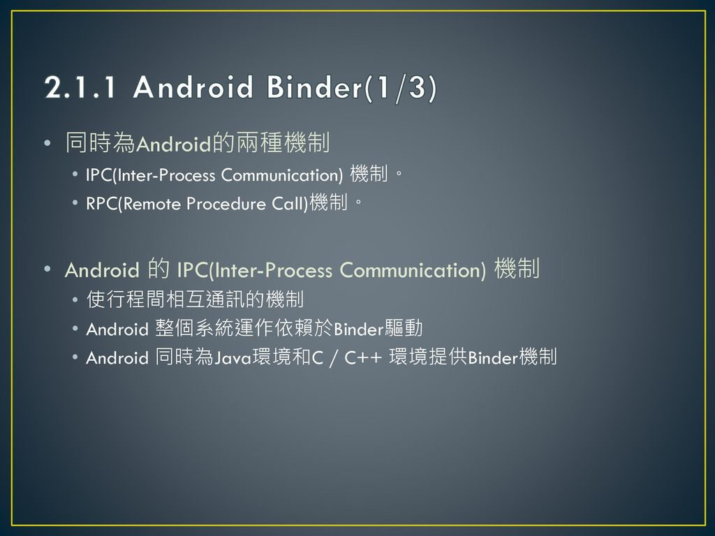 2.1.1 Android Binder(1/3) 同時為Android的兩種機制