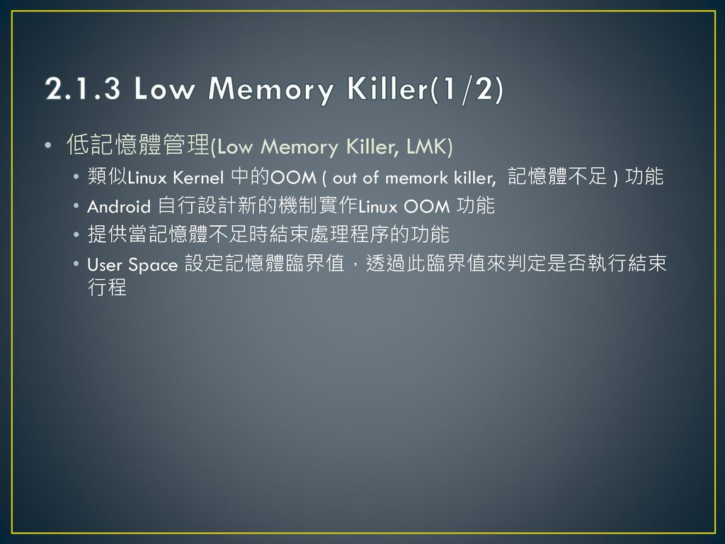 2.1.3 Low Memory Killer(1/2) 低記憶體管理(Low Memory Killer, LMK)