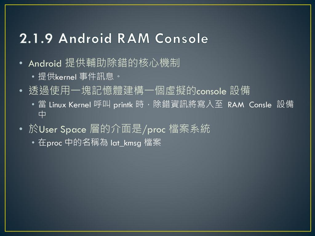 2.1.9 Android RAM Console Android 提供輔助除錯的核心機制