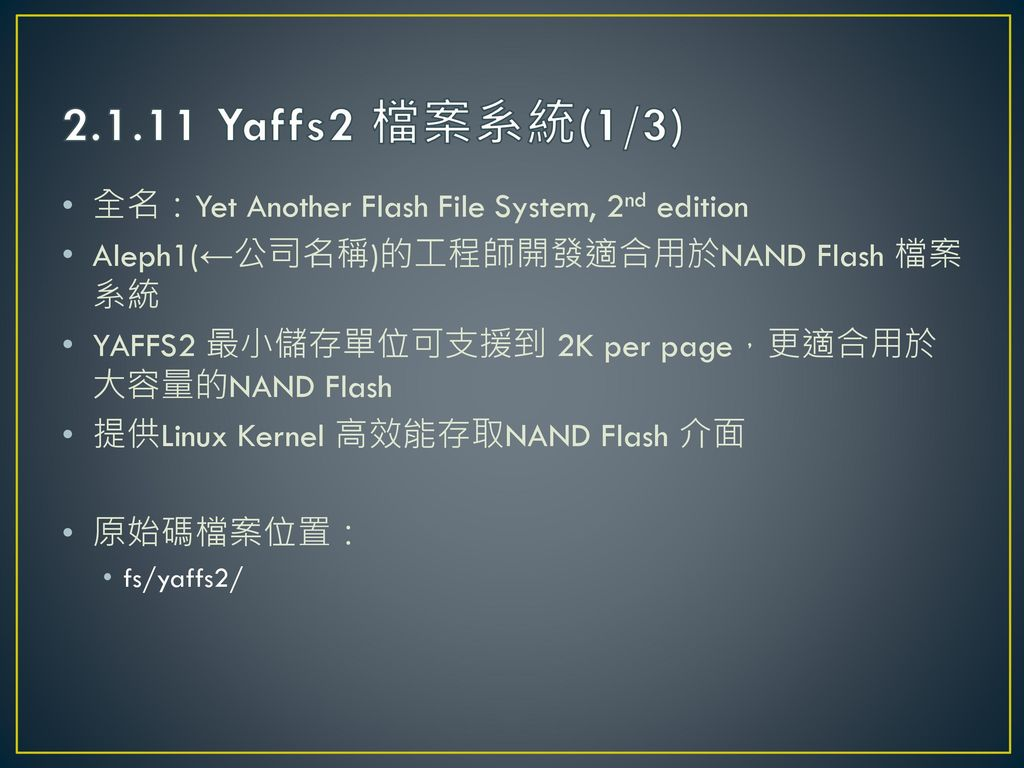 2.1.11 Yaffs2 檔案系統(1/3) 全名:Yet Another Flash File System, 2nd edition