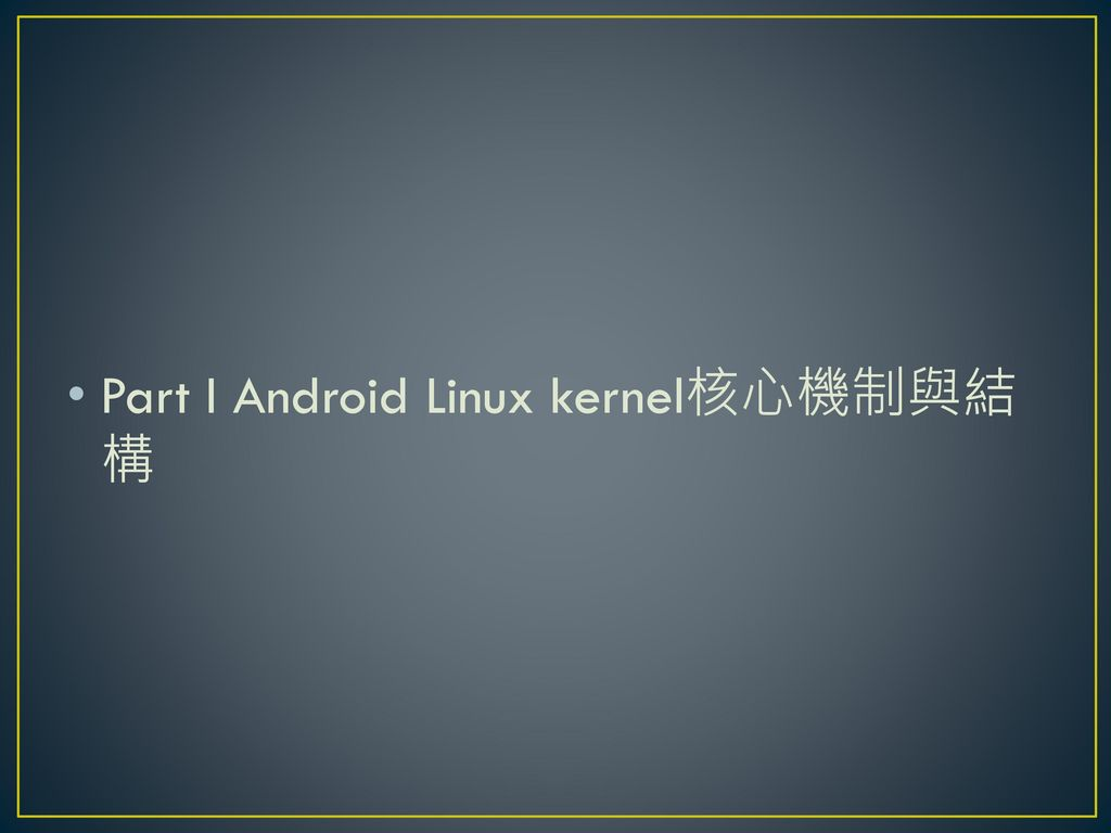 Part I Android Linux kernel核心機制與結構
