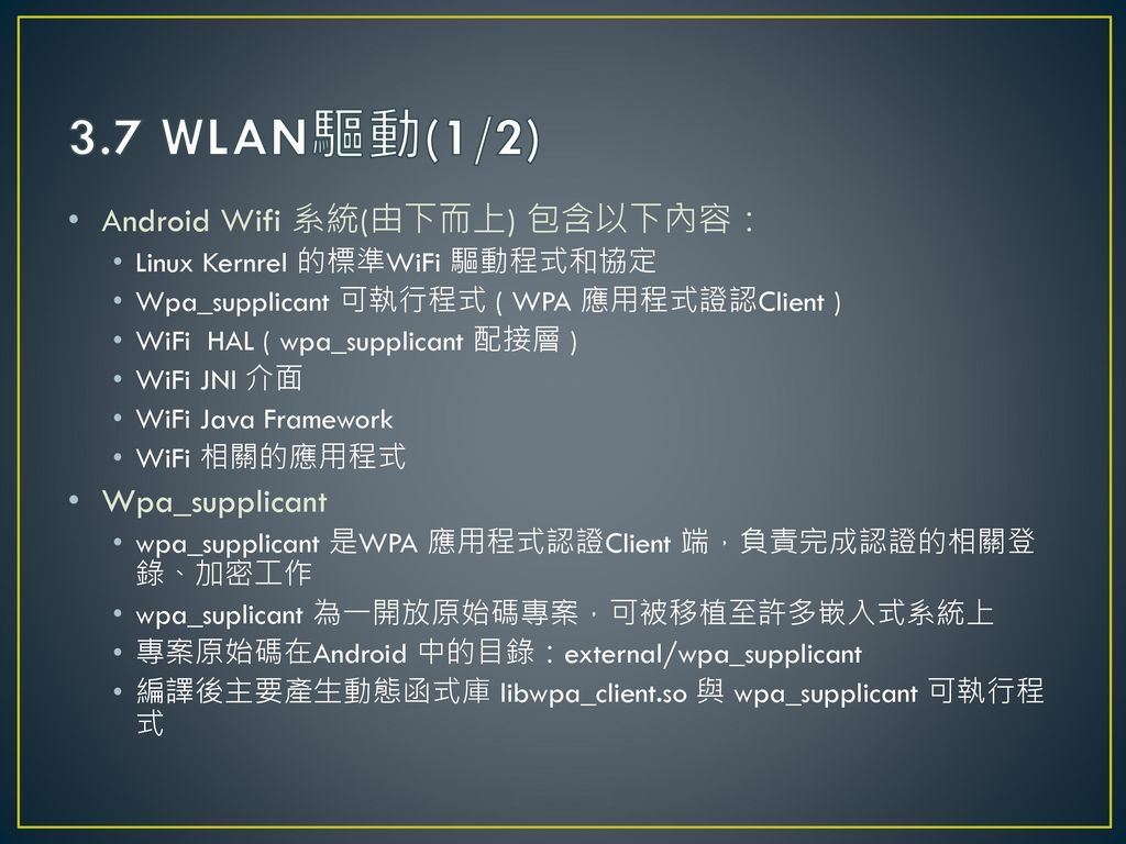 3.7 WLAN驅動(1/2) Android Wifi 系統(由下而上) 包含以下內容: Wpa_supplicant