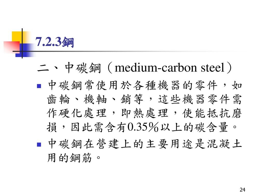 二、中碳鋼(medium-carbon steel)