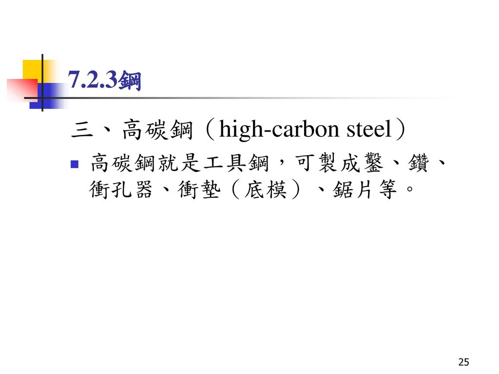 三、高碳鋼(high-carbon steel)
