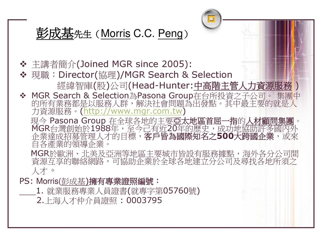彭成基先生(Morris C.C. Peng) 主講者簡介(Joined MGR since 2005):