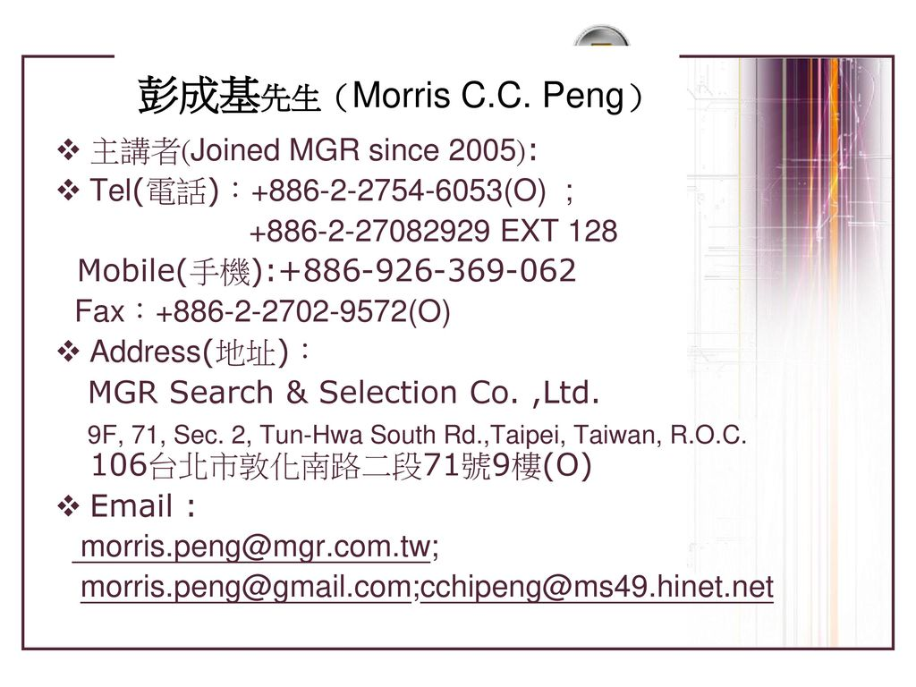 彭成基先生(Morris C.C. Peng) 主講者(Joined MGR since 2005):
