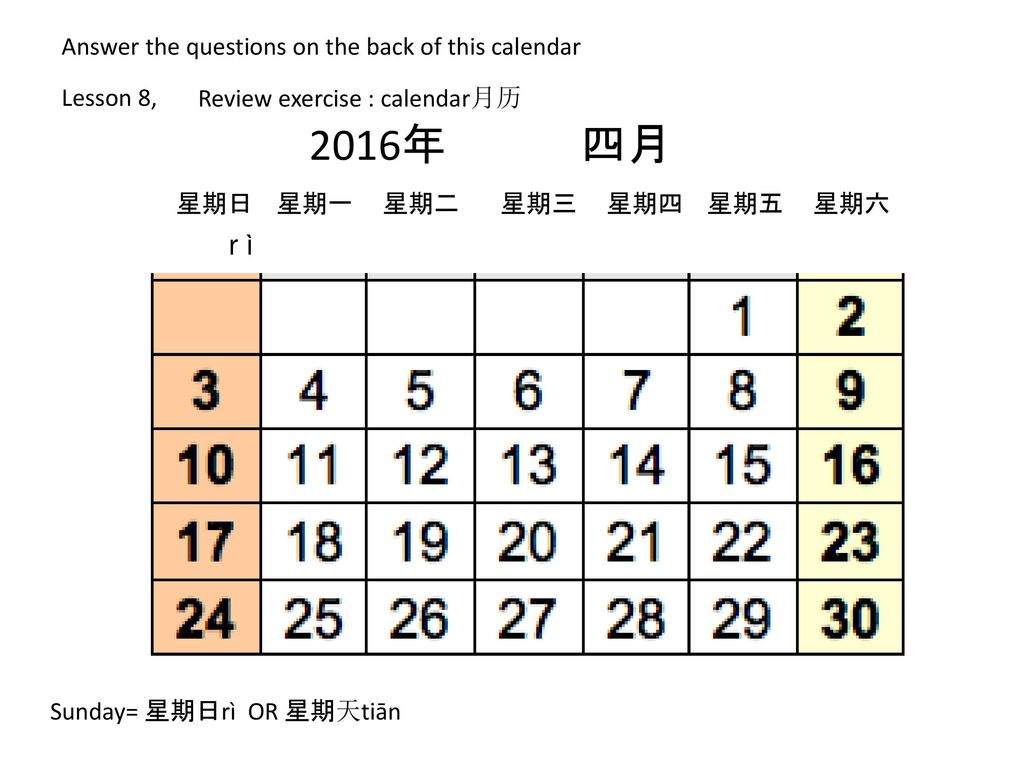 2016年 四月 r ì Answer the questions on the back of this calendar