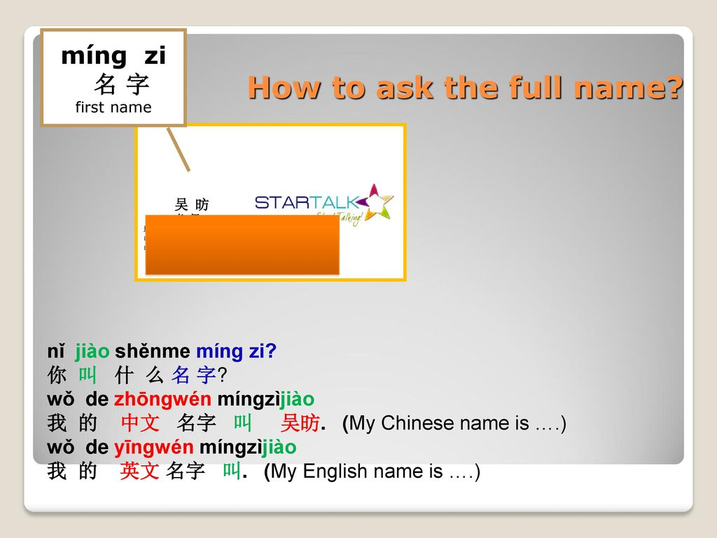 How to ask the full name míng zi 名 字 nǐ jiào shěnme míng zi