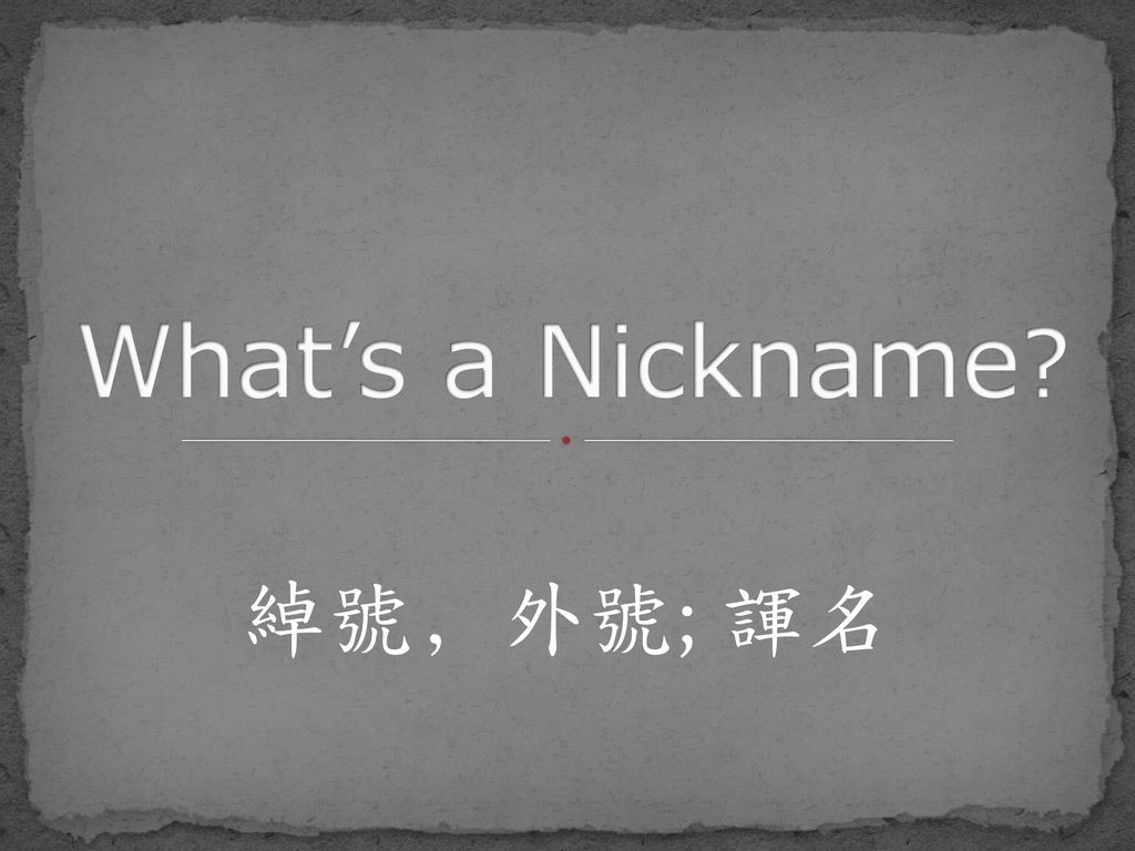 What's a Nickname 綽號﹐外號; 諢名