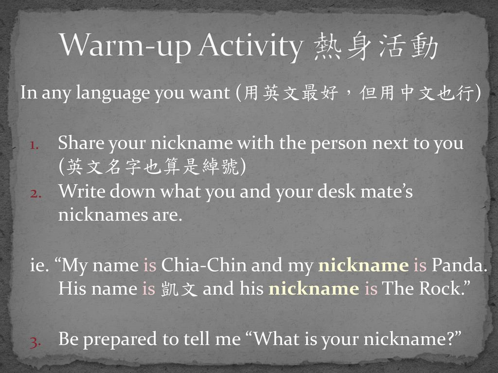 Warm-up Activity 熱身活動 In any language you want (用英文最好,但用中文也行)