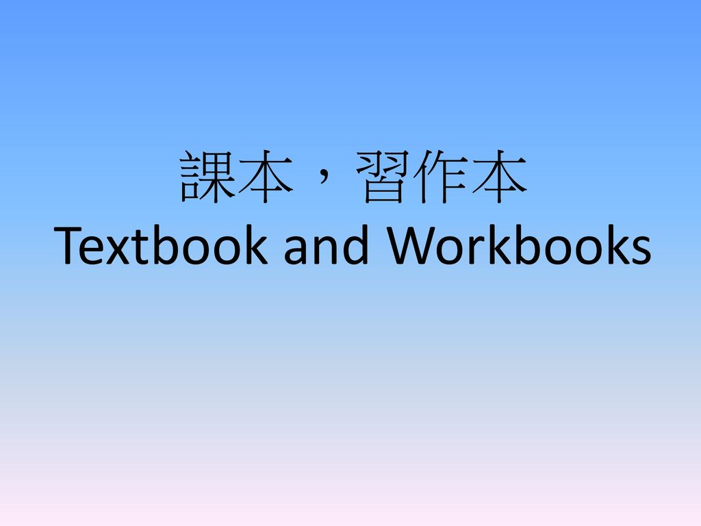 課本,習作本 Textbook and Workbooks