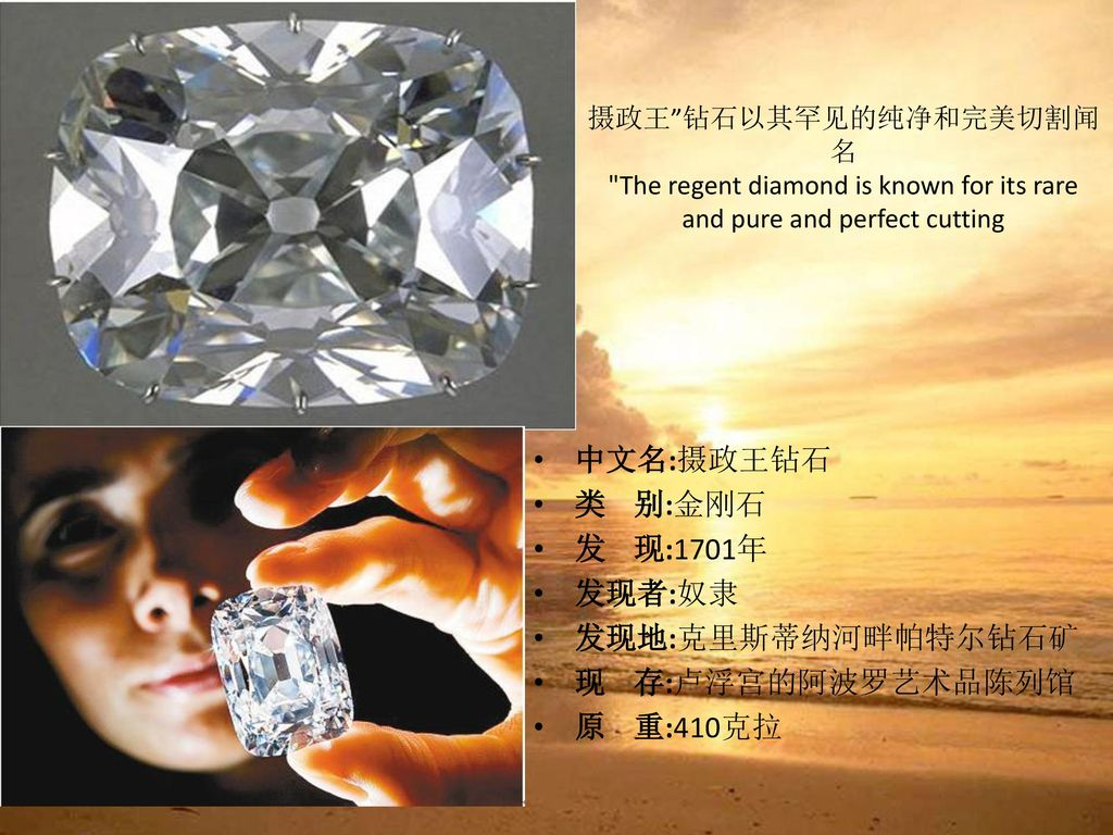 in photos photo images ddgrnp largest diamonds diamond world regent stock english lottery the
