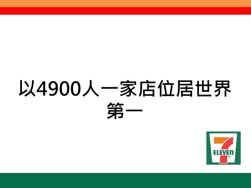 以4900人一家店位居世界第一