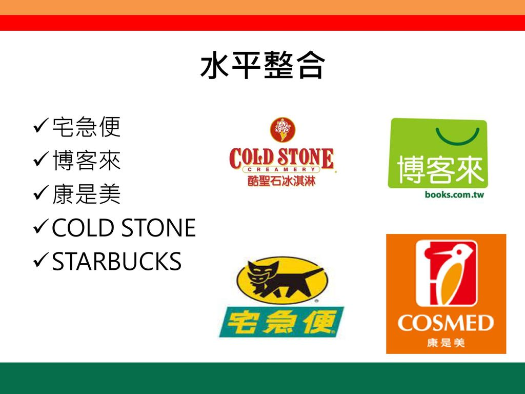 水平整合 宅急便 博客來 康是美 COLD STONE STARBUCKS