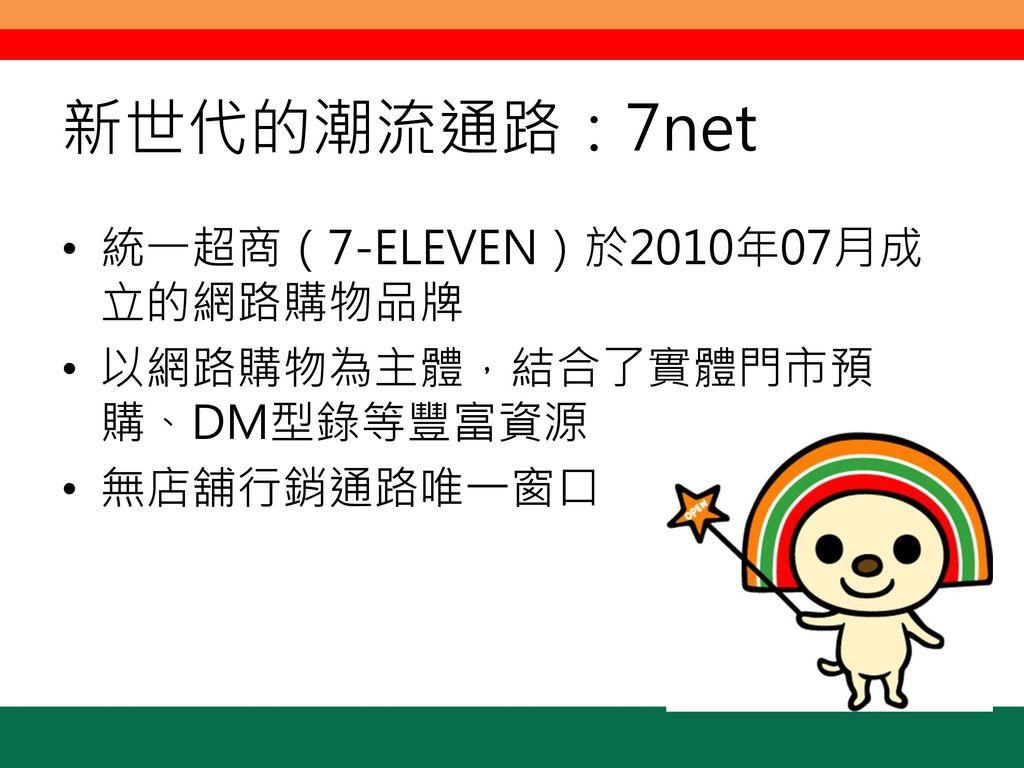 新世代的潮流通路:7net 統一超商(7-ELEVEN)於2010年07月成立的網路購物品牌