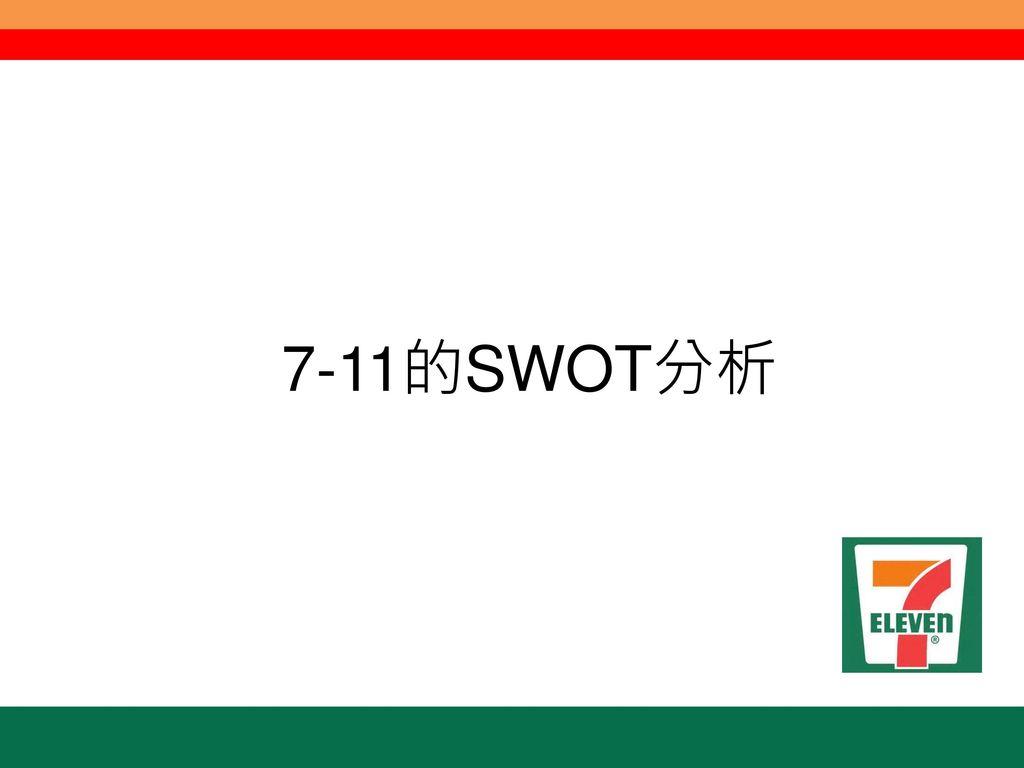 7-11的SWOT分析