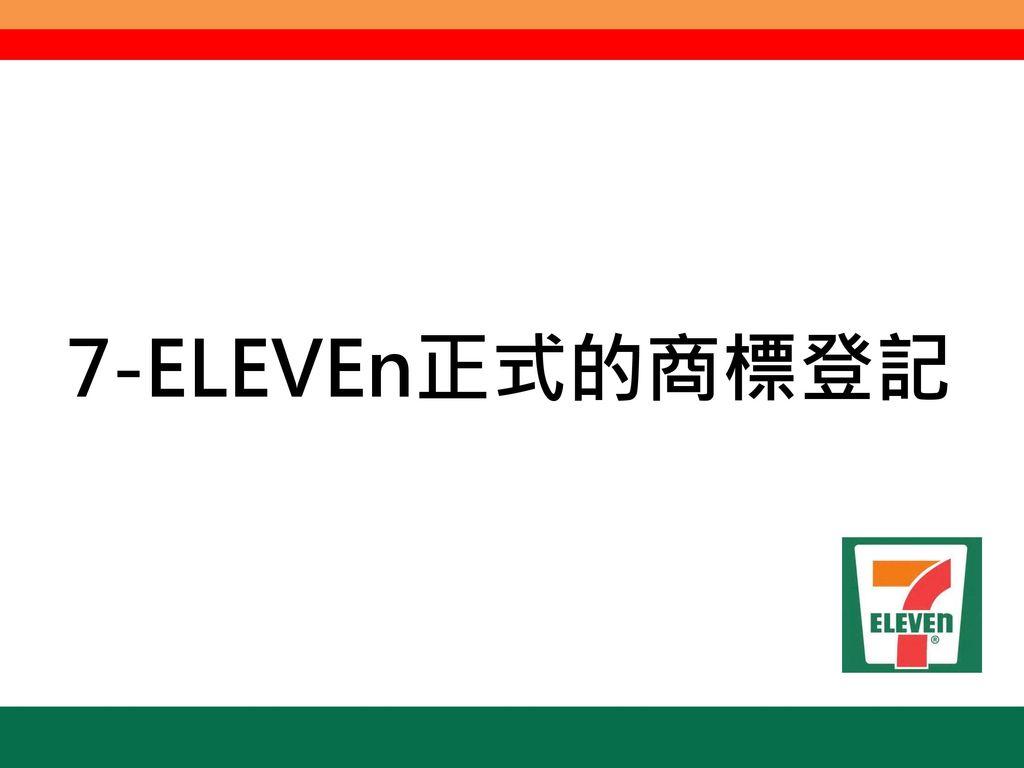 7-ELEVEn正式的商標登記