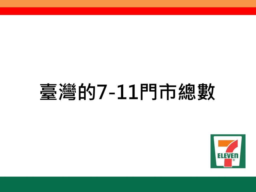 臺灣的7-11門市總數