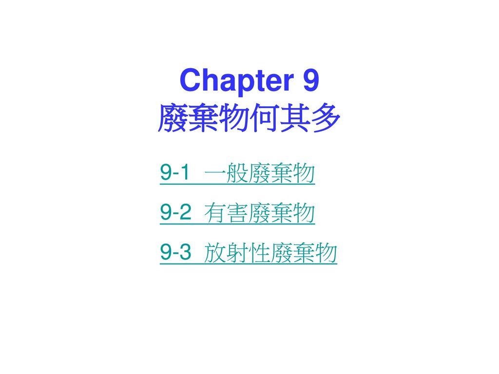Chapter 9 廢棄物何其多 9-1 一般廢棄物 9-2 有害廢棄物 9-3 放射性廢棄物