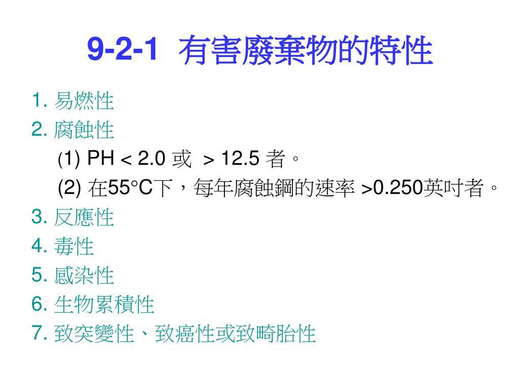 9-2-1 有害廢棄物的特性 1. 易燃性 2. 腐蝕性 (2) 在55C下,每年腐蝕鋼的速率 >0.250英吋者。 3. 反應性