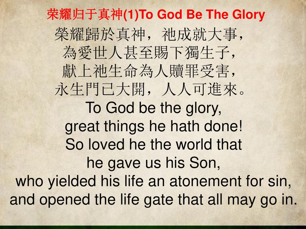 荣耀归于真神(1)To God Be The Glory