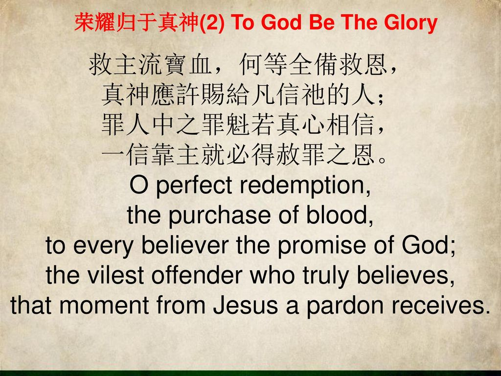 荣耀归于真神(2) To God Be The Glory