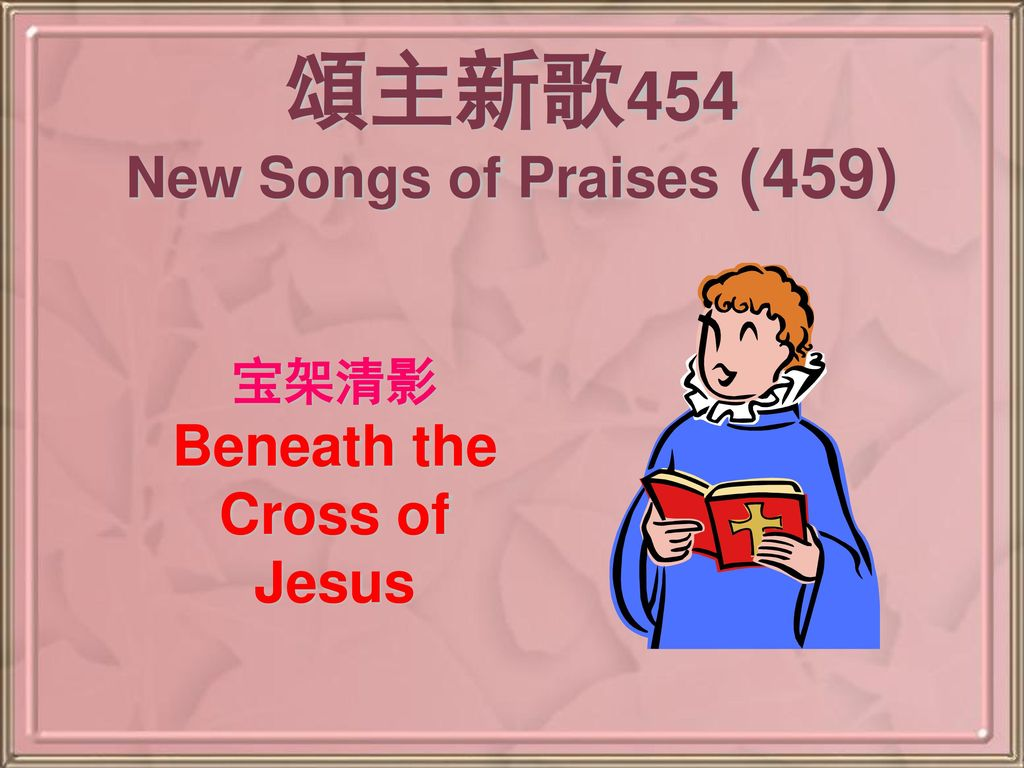 頌主新歌454 New Songs of Praises (459)