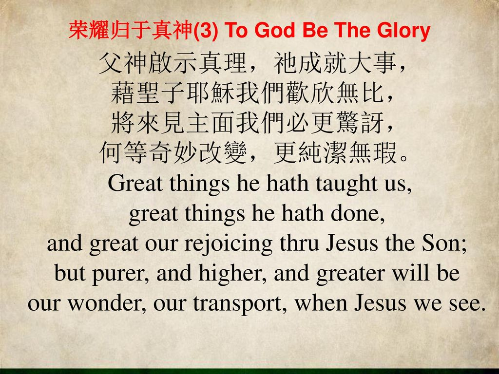 荣耀归于真神(3) To God Be The Glory
