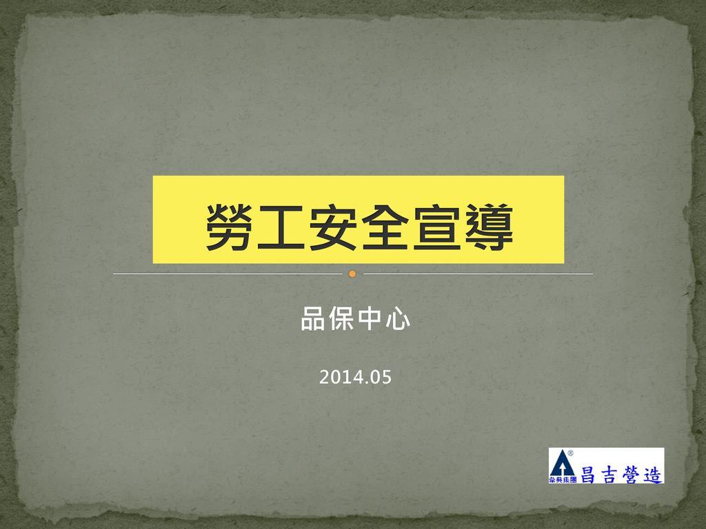 勞工安全宣導 品保中心 2014.05