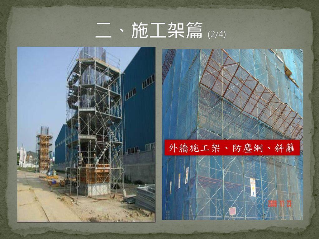 二、施工架篇 (2/4) 外牆施工架、防塵網、斜籬