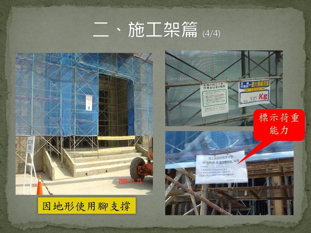 二、施工架篇 (4/4) 標示荷重能力 因地形使用腳支撐