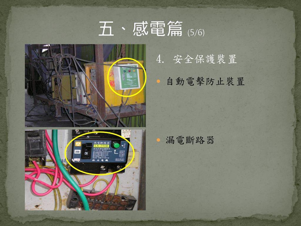 五、感電篇 (5/6) 4. 安全保護裝置 自動電擊防止裝置 漏電斷路器