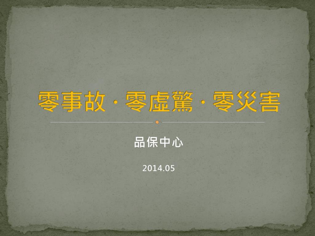 零事故  零虛驚  零災害 品保中心 2014.05