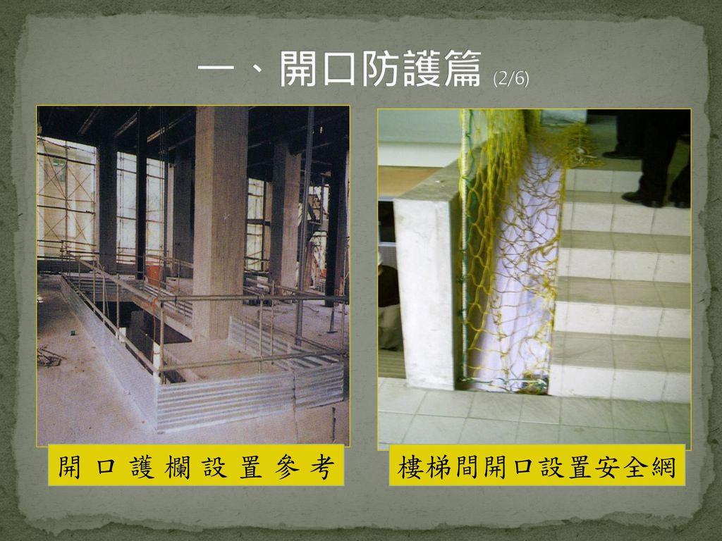 一、開口防護篇 (2/6) 開口護欄設置參考 樓梯間開口設置安全網