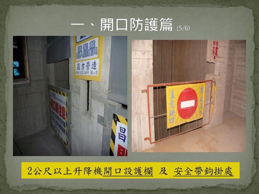 一、開口防護篇 (5/6) 2公尺以上升降機開口設護欄 及 安全帶鉤掛處