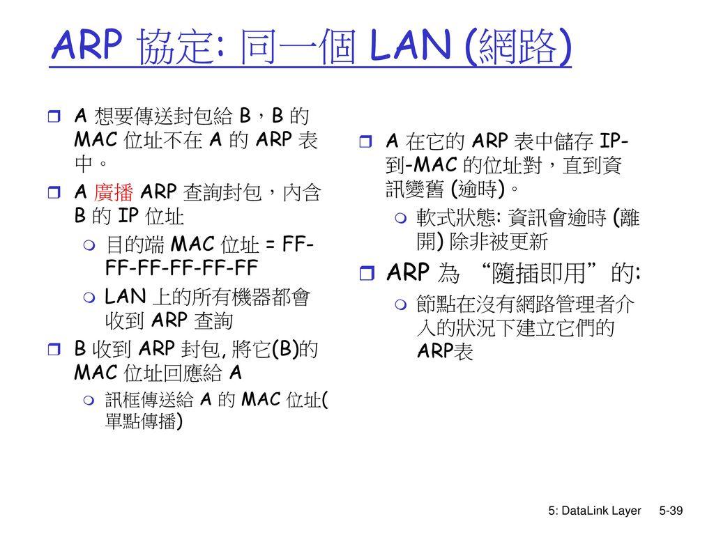 ARP 協定: 同一個 LAN (網路) ARP 為 隨插即用 的: