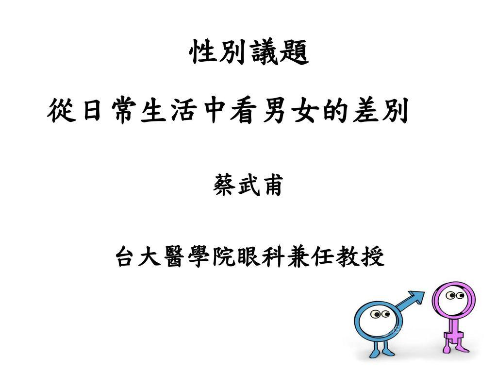 性別議題 從日常生活中看男女的差別 蔡武甫 台大醫學院眼科兼任教授