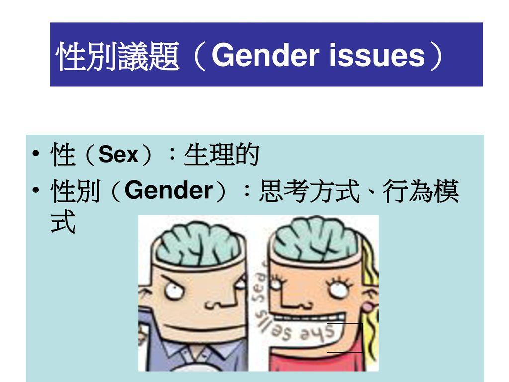 性別議題(Gender issues) 性(Sex):生理的 性別(Gender):思考方式、行為模式