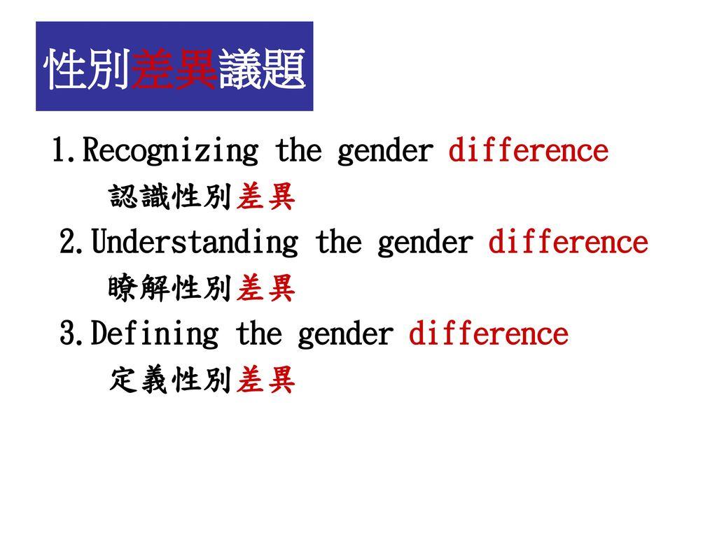 性別差異議題 認識性別差異 2.Understanding the gender difference 瞭解性別差異