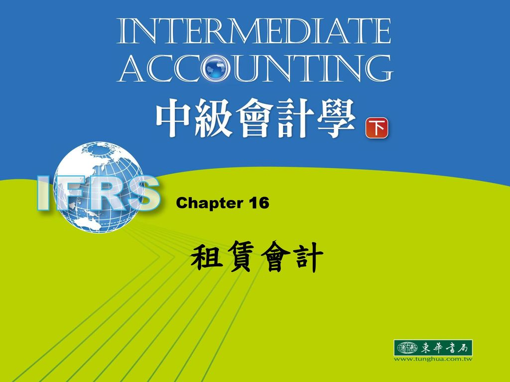 Chapter 16 租賃會計